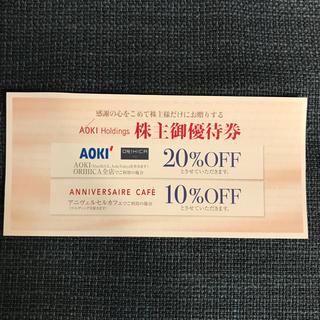 オリヒカ(ORIHICA)のアオキ、オリヒカは20%オフ、アニヴェルセルカフェ 10%オフ 株主優待(ショッピング)