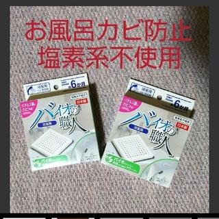 バイオの職人 お風呂カビ予防剤 2個セット 1年分 (日用品/生活雑貨)