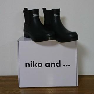 ニコアンド(niko and...)の「ななちゃん様」専用です!niko and (レインブーツ)(レインブーツ/長靴)