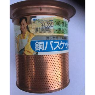ヒタチ(日立)の銅製 バスケット 流し台用ゴミ収納器(収納/キッチン雑貨)
