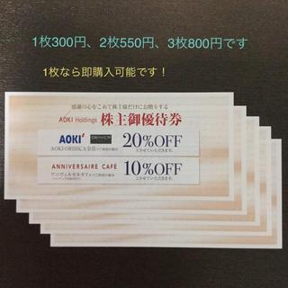 オリヒカ(ORIHICA)のAOKI 株主優待券 AOKI、ORIHICAの買物20%割引券(ショッピング)