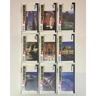 ユネスコ世界遺産VHS  全10巻中第3巻欠品(その他)