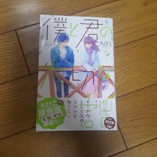 「僕と君の大切な話 6」 ろびこ (少女漫画)