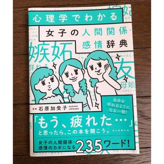 アサヒシンブンシュッパン(朝日新聞出版)の心理学でわかる女子の人間関係・感情辞典(人文/社会)