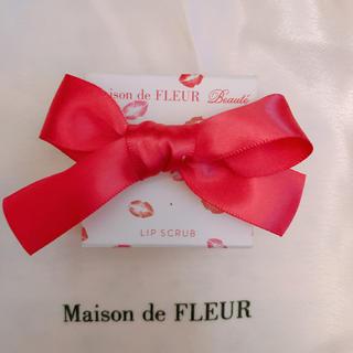 メゾンドフルール(Maison de FLEUR)の【二日間限定価格】【新品未開封】Maison de FLEUR リップスクラブ(リップケア/リップクリーム)