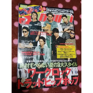 サムライマガジン 2012年9月号(ファッション)