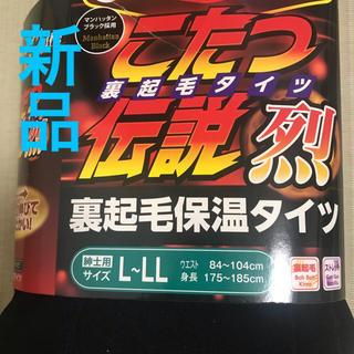 シマムラ(しまむら)の【新品】 メンズタイツ ズボン下 股引  男性用スパッツ レギンス L-XL(レギンス/スパッツ)