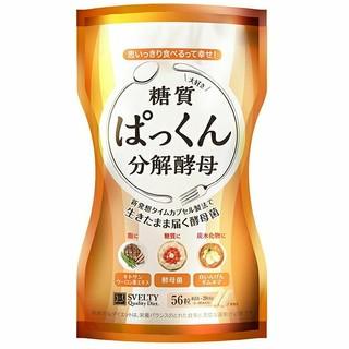 100個 糖質ぱっくん分解酵母ノーマル版 スベルティー(ダイエット食品)