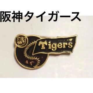 ハンシンタイガース(阪神タイガース)の阪神タイガース レトロ バッジ 昭和 当時物 阪神 タイガース 野球(応援グッズ)