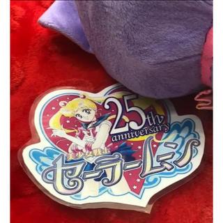 セーラームーン(セーラームーン)の【本日限定!】セーラームーン25周年記念!ルナぬいぐるみ送料無料!(ぬいぐるみ)
