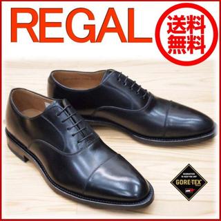 リーガル(REGAL)のREGAL リーガル ストレートチップ 705RBH ブラック GORE-TEX(ドレス/ビジネス)
