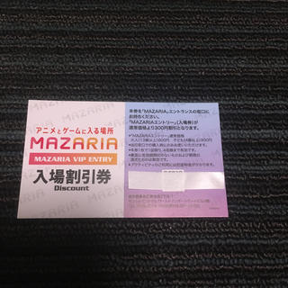 MAZARIA入場割引券☆池袋サンシャイン☆4名まで300円引で合計1200円得