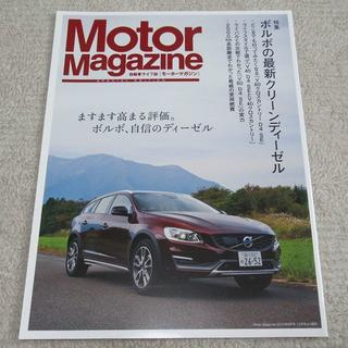 ボルボ(Volvo)の■冊子■ Motor Magazine ボルボの最新クリーンディーゼル(カタログ/マニュアル)