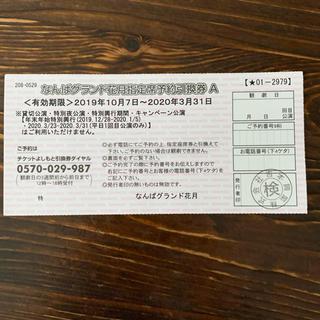 なんばグランド花月 吉本新喜劇 チケット(お笑い)