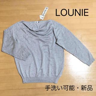 ルーニィ(LOUNIE)の【新品】ルーニィ LOUNIE カシミヤ混 シルバーニット(ニット/セーター)