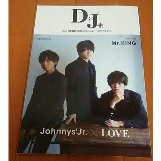 ジャニーズジュニア(ジャニーズJr.)のJuri🖤様専用King&Prince☆「別冊ジャニーズJr.『D;J+.』」(アート/エンタメ)
