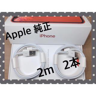 アップル(Apple)のiPhone 純正 ライトニングケーブル(バッテリー/充電器)