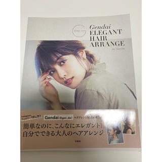 タカラジマシャ(宝島社)のGendai ELEGANT HAIR ARRANGE G-STYLE(ファッション/美容)