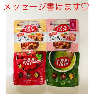 ネスレ(Nestle)のネスレ キットカット 4種類 ホワイトデー プレゼント お返し お試し(菓子/デザート)