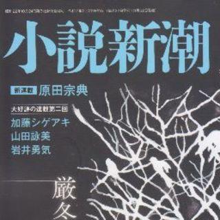 厳冬ホラーミステリー特集 小説新潮2020年2月号(文芸)