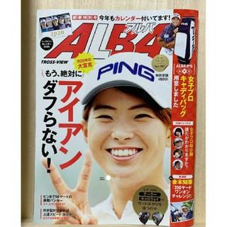 アルバ(ALBA)のALBA No.787 1月9日号【付録のカレンダー無し】(アート/エンタメ/ホビー)
