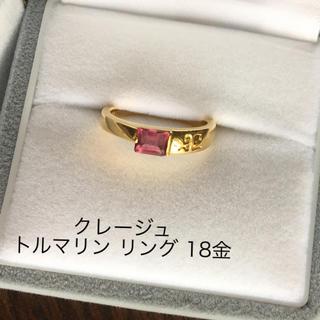 クレージュ(Courreges)のクレージュ リング 18金 ピンク トルマリン【ナナ様専用】(リング(指輪))