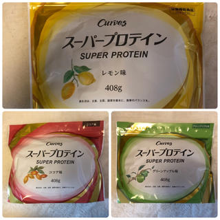 ✦新品✦【カーブス】スーパープロテイン3個セット!(単品売りも可能)(プロテイン)
