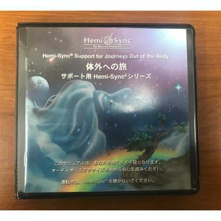 ヘミシンク 体外への旅(ヒーリング/ニューエイジ)