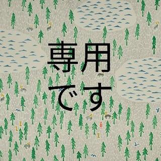 ミナペルホネン(mina perhonen)のオーダーですm(_ _)m(オーダーメイド)