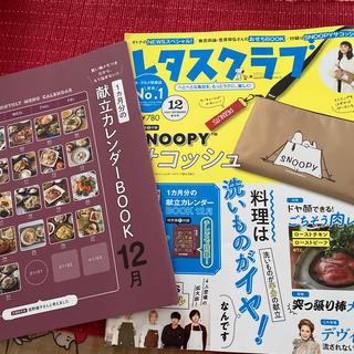 角川書店 - 増刊レタスクラブ 2019年 12月号