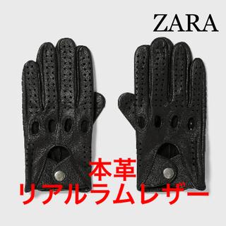 ZARA - 新品 完売品 ZARA L 本革 ラム レザー グローブ 手袋