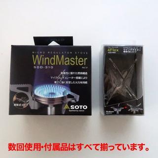 シンフジパートナー(新富士バーナー)のSOTO ウインドマスターSOD-310+専用ゴトクセット(ストーブ/コンロ)