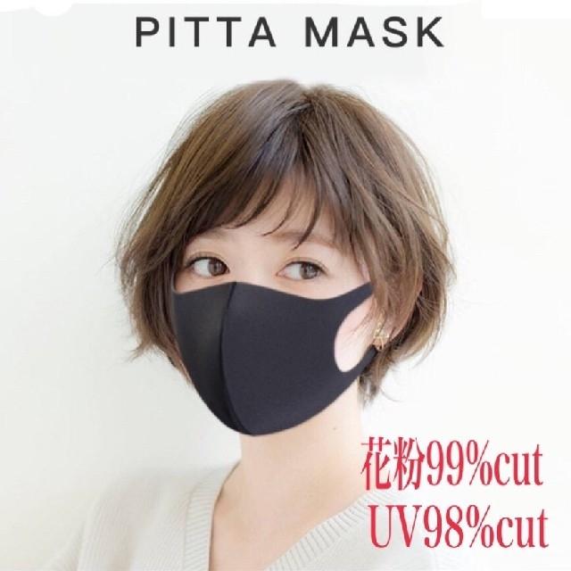 黒マスクの通販