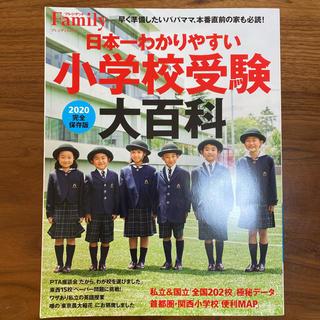 小学校受験大百科 2020完全保存版(住まい/暮らし/子育て)