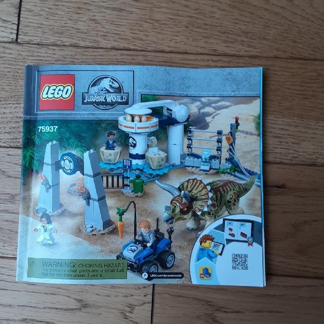 Lego(レゴ)のレゴジュラシックワールド エンタメ/ホビーのおもちゃ/ぬいぐるみ(その他)の商品写真