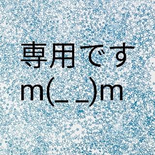 ミナペルホネン(mina perhonen)のオーダーです(*^O^*)(オーダーメイド)