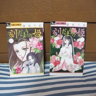 刻だまりの姫 1〜2巻、暁に立つライオン(少女漫画)