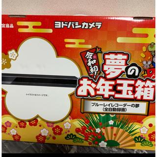 パナソニック(Panasonic)のヨドバシカメラ福袋 ブルーレイレコーダーの夢 パナソニックDMR-BX2050(ブルーレイレコーダー)