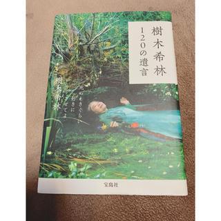 タカラジマシャ(宝島社)の樹木希林120の遺言(ノンフィクション/教養)