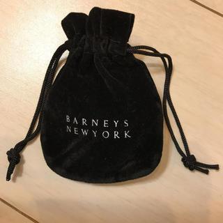 バーニーズニューヨーク(BARNEYS NEW YORK)のバーニーズニューヨーク 巾着 小袋(ポーチ)