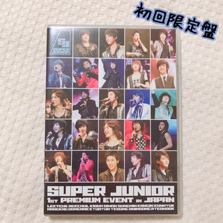 スーパージュニア(SUPER JUNIOR)の貴重)SUPER JUNIOR 1stプレミアムイベントin JAPAN DVD(ミュージック)