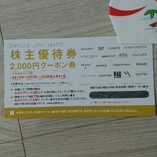 アズールバイマウジー(AZUL by moussy)のバロックジャパンリミテッド 株主優待2000円分(ショッピング)