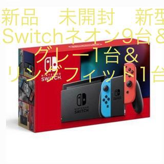 ニンテンドースイッチ(Nintendo Switch)の【新品未開封】新型 任天堂 スイッチネオン9台&グレー1台リングフィット1台(家庭用ゲーム機本体)