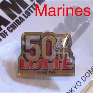 千葉ロッテマリーンズ - 未使用 ロッテ 50周年 ピンバッジ マリーンズ オリオンズ TEAM26