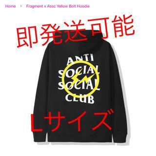 アンチ(ANTI)のFragment x Assc Yellow Bolt Hoodie Lサイズ(パーカー)
