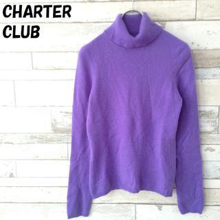 【人気】CHARTER CLUB カシミヤタートルネックニット XS レディース(ニット/セーター)