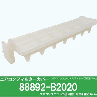 ダイハツ(ダイハツ)の新品 ダイハツ 純正 エアコンフィルターカバー 88892-B2020(車内アクセサリ)