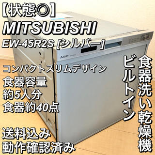 ミツビシ(三菱)の【nyaoko75様専用】MITSUBISHI  EW-45R2S 2017年製(食器洗い機/乾燥機)