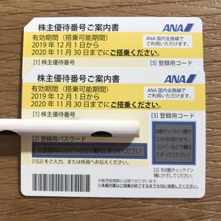 エーエヌエー(ゼンニッポンクウユ)(ANA(全日本空輸))のANA 株主優待券 2枚(航空券)