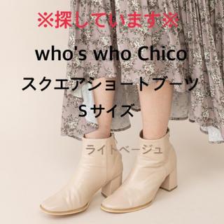 フーズフーチコ(who's who Chico)のwho's who Chico ブーツ(ブーツ)